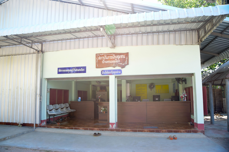 สถาบันการเงินชุมชน บ้านหนองเงือก