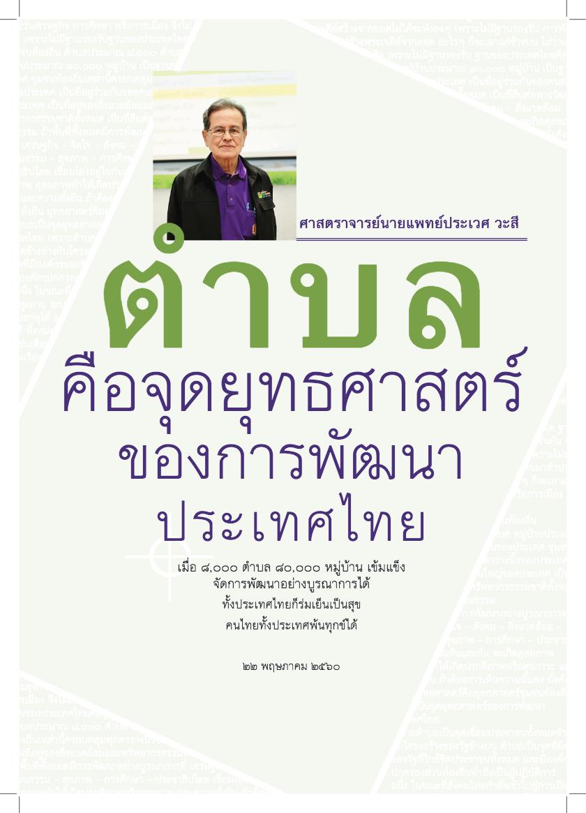 """""""ตำบลคือจุดยุทธศาสตร์ของการพัฒนาประเทศไทย โดย ศาสตราจารย์เกียรติคุณ นายแพทย์ ประเวศ วะสี"""