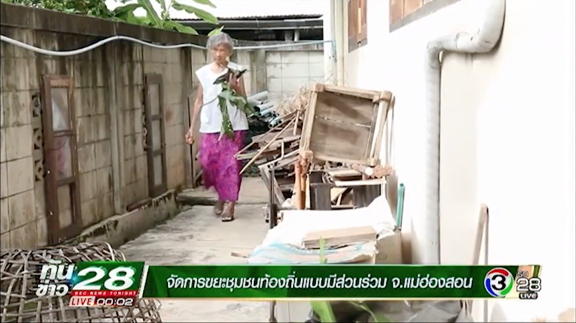 ทันข่าว 28 : จัดการขยะชุมชนท้องถิ่นแบบมีส่วนร่วม จ.แม่ฮ่องสอน