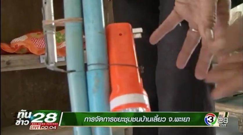 ทันข่าว 28 : การจัดการขยะชุมชนบ้านเลี้ยว จ.พะเยา