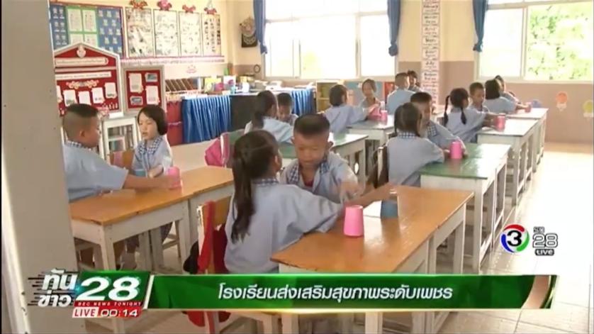 ทันข่าว 28 : โรงเรียนส่งเสริมสุขภาพระดับเพชร