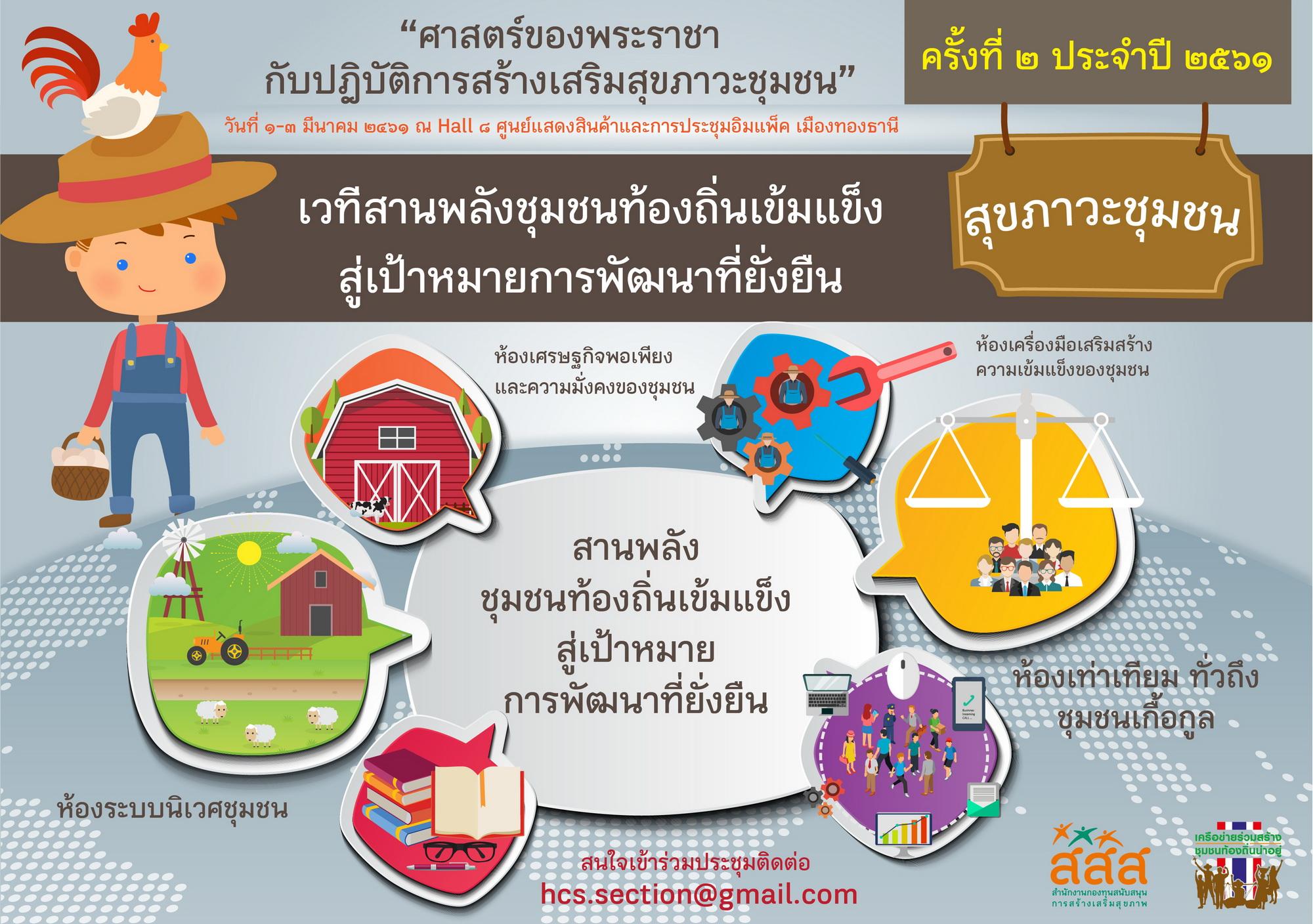 ชวนร่วมสานพลังชุมชนท้องถิ่นเข้มแข็งสู่เป้าหมายการพัฒนาที่ยั่งยืน