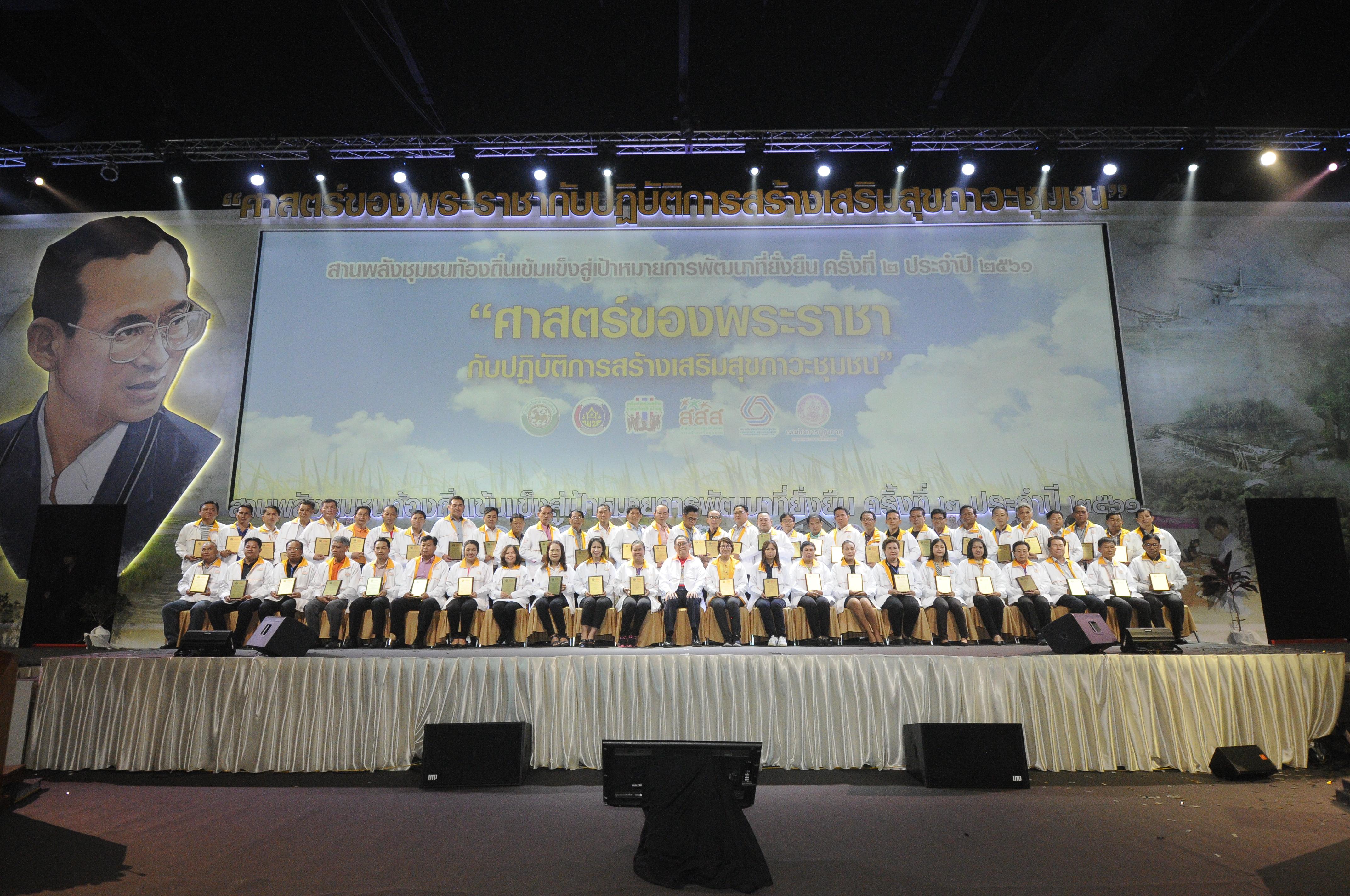 องค์กรปกครองส่วนท้องถิ่น  ๕๖ แห่ง รับโล่เกียรติยศ