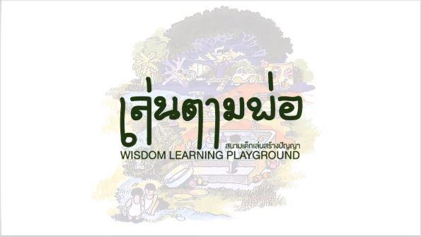 """ทำอย่างไรให้เด็กไทยเก่ง? คำถามที่มาพร้อมแนวคิด """"เล่นตามพ่อ"""""""