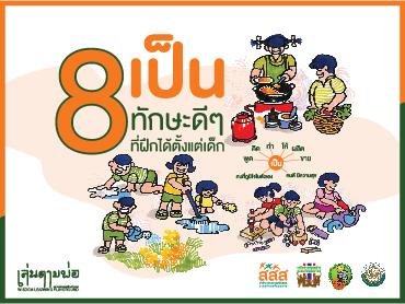 """""""8 เป็น"""" ทักษะดี ๆ ที่ฝึกได้ตั้งแต่เด็ก"""