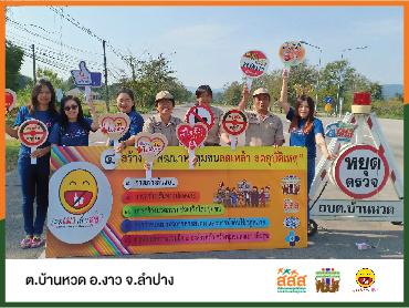 ขอบคุณชาวชุมชนทุกคน จากทุก ๆ เทศบาลตำบลทั่วประเทศไทย
