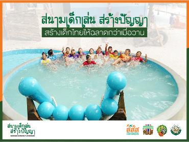 """""""สนามเด็กเล่น สร้างปัญญา"""" สร้างเด็กไทยให้ฉลาดกว่าเมื่อวาน!"""