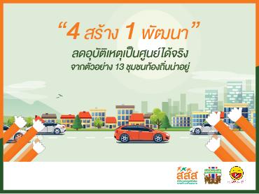 """""""4 สร้าง 1 พัฒนา"""" ลดอุบัติเหตุเป็นศูนย์ได้จริงจากตัวอย่าง 13 ชุมชนท้องถิ่นน่าอยู่"""