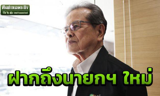 7 วิถี ประชาธิปไตยยุคที่ 3 สยบขัดแย้ง หลังเลือกตั้ง