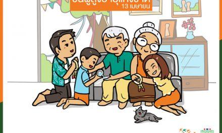 """[13 เมษายน] เติมความรักให้คนใกล้ตัว ใน """"วันผู้สูงอายุแห่งชาติ"""""""