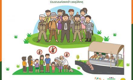 """""""สงกรานต์ปลอดเหล้า พวกเราปลอดภัย"""" ลดเหล้า ลดอุบัติเหตุไปกับเรา!"""