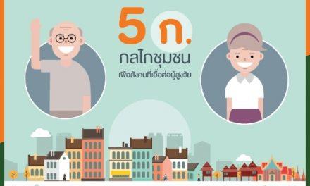 '5 ก.' กลไกชุมชน เพื่อสังคมที่เอื้อต่อผู้สูงวัย