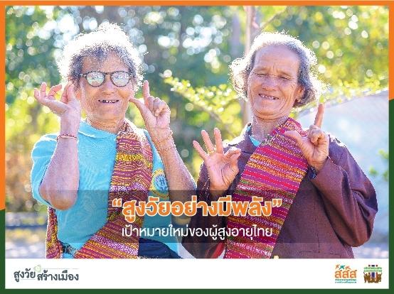 """""""สูงวัยอย่างมีพลัง"""" เป้าหมายใหม่ของผู้สูงอายุไทย!"""