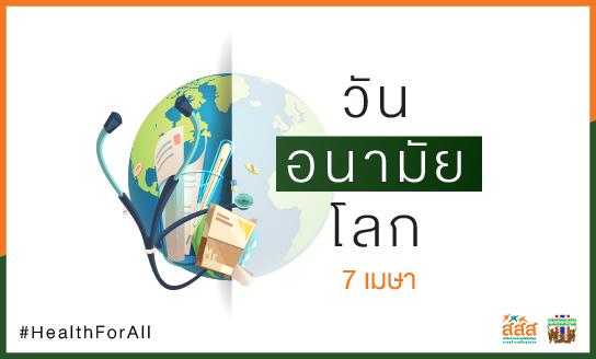 """[7 เมษายน] สุขสันต์ """"วันอนามัยโลก"""" ในปีที่สุขภาพ…ยังคงเข้าถึงได้ยาก"""