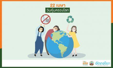 """""""วันคุ้มครองโลก"""" ลดการใช้พลาสติก ต่อชีวิตชุมชน"""