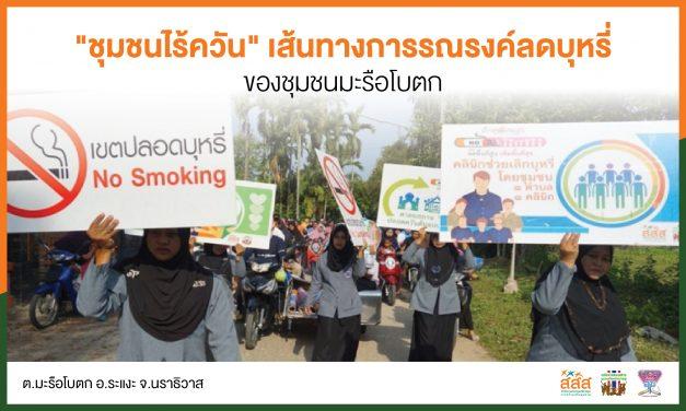 """""""ชุมชนไร้ควัน"""" เส้นทางการรณรงค์ลดบุหรี่ ของชุมชนมะรือโบตก"""