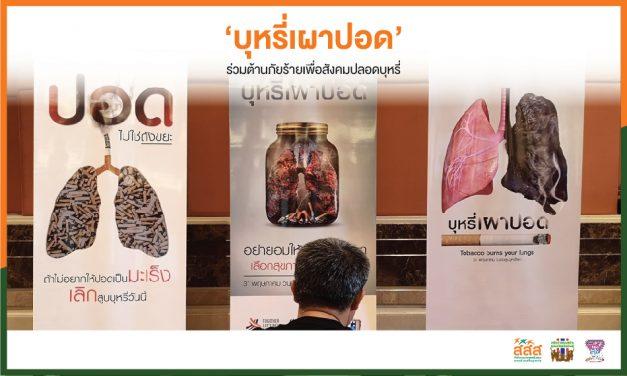 'บุหรี่เผาปอด' ร่วมต้านภัยร้ายเพื่อสร้างสังคมปลอดบุหรี่