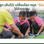"""ปลูก (ต้นไม้) เปลี่ยนโลก หยุด """"ร้อน"""" ได้ด้วยชุมชน"""