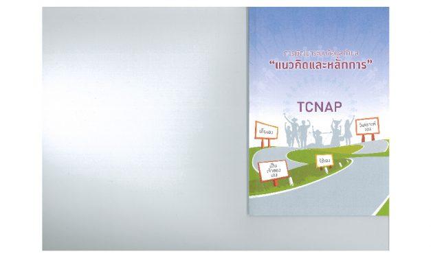 TCNAP_แนวคิดและหลักการ
