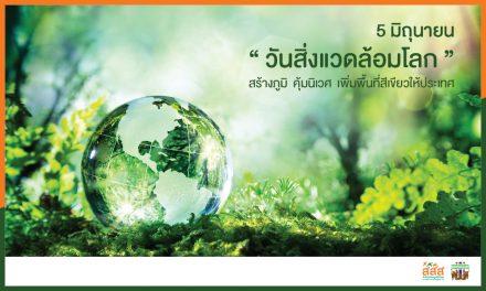 """5 มิถุนายน """"วันสิ่งแวดล้อมโลก"""" สร้างภูมิ คุ้มนิเวศ เพิ่มพื้นที่สีเขียวให้ประเทศ"""