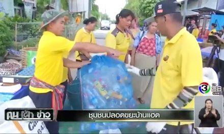 'Zero Waste' ขยะเป็นศูนย์ที่ 'บ้านโนนกล้วยหอม' ชุมชนปลอดขยะ ต.บ้านแฮด จ.ขอนแก่น