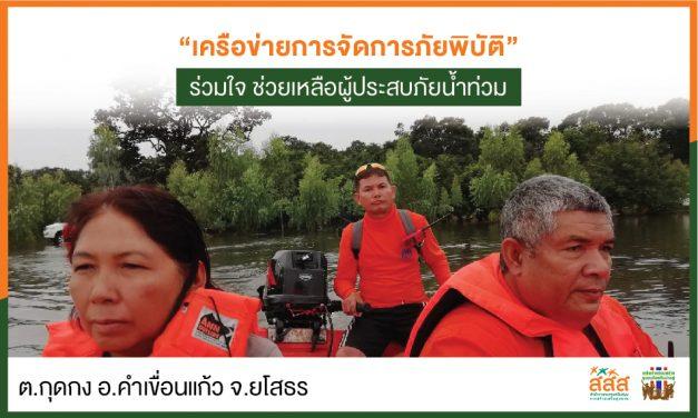 เครือข่ายการจัดการภัยพิบัติ ร่วมใจ ช่วยเหลือผู้ประสบภัยน้ำท่วม