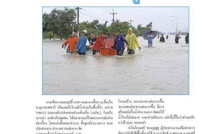 ถอดบทเรียนน้ำท่วมอุบลฯ สู่การเป็นสุดยอดผู้นำชุมชนท้องถิ่น
