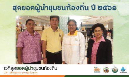 4 สุดยอดผู้นำชุมชนท้องถิ่น ประจำปี 2561