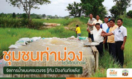 ชุมชนท่าม่วง โชว์ศักยภาพจัดการน้ำแบบครบวงจร รู้ทัน ป้องกันภัยแล้ง!