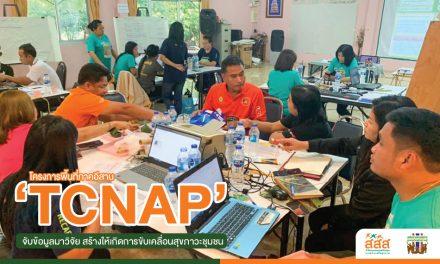 'TCNAP' จับข้อมูลมาวิจัย สร้างให้เกิดการขับเคลื่อนสุขภาวะชุมชน