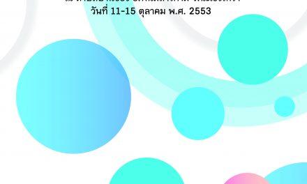 ปี 53_คู่มือการพัฒนาทักษะด้านการวิจัยชุมชน ณ ต.บ้านซ่อง วันที่ 11-13 ต.ค. 53