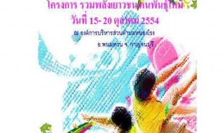 ปี 54_คู่มือโครงการรวมพลังเยาวชนคนพันธุ์ใหม่_16-20 ต.ค. 54