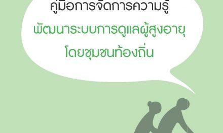 ปี 57_คู่มือการจัดการความรู้พัฒนาระบบการดูแลผู้สูงอายุโดยชุมชนท้องถิ่น