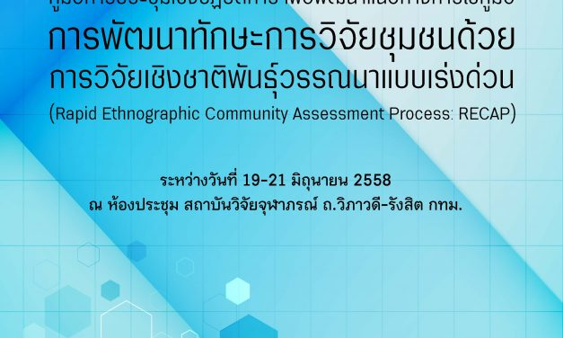 ปี 58_คู่มือการประชุมเพื่อพัฒนาแนวทางการใช้คู่มือการพัฒนาทักษะการวิจัยชุมชน