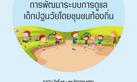 ปี 59_คู่มือเพื่อพัฒนาแนวทางการพัฒนาระบบการดูแลเด็กปฐมวัย