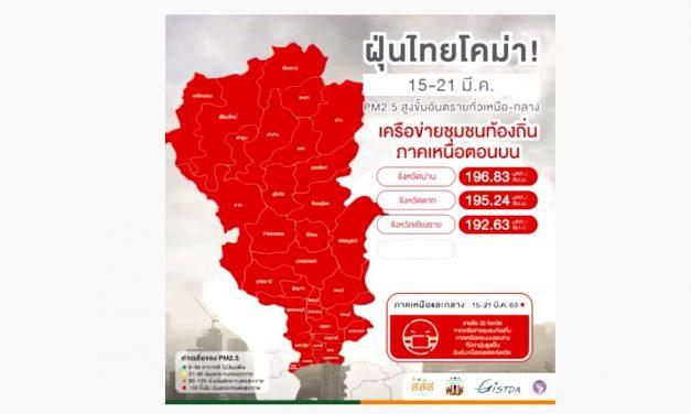 ฝุ่นไทยโคม่า! 15-21 มี.ค. PM2.5 สูงขั้นอันตรายทั่วเหนือ-กลาง