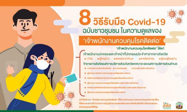 8 วิธีรับมือ Covid-19 ฉบับชาวชุมชน ในความดูแลของ 'เจ้าพนักงานควบคุมโรค ติดต่อ'