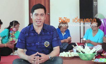 วีดีทัศน์ ผู้สูงอายุ – เทศบาล ตำบล ป่าเซ่า จังหวัด อุตรดิสถ์