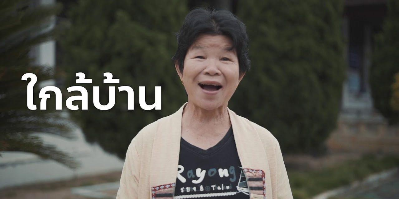 วีดีทัศน์ ผู้สูงอายุ – เทศบาลตำบล สันทราย จังหวัดเชียงใหม่