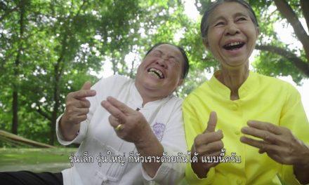 วีดีทัศน์ ผู้สูงอายุ – เทศบาลตำบล ป่าตาล จังหวัดเชียงราย