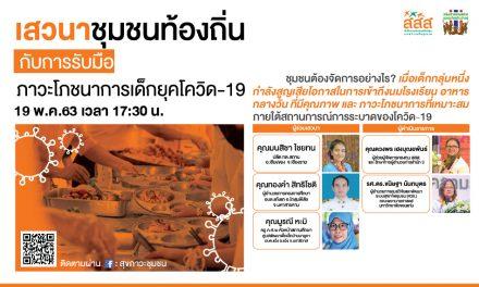 ติดตามชม LIVE! งานเสวนาออนไลน์ 'ชุมชนท้องถิ่นกับการรับมือภาวะโภชนาการเด็กยุคโควิด-19'