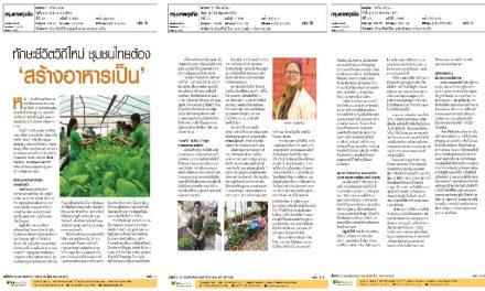 ทักษะชีวิตวิถีใหม่ ชุมชนไทยต้อง 'สร้างอาหารเป็น'