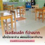 โรงเรียนเล็ก ที่ว่างมาก เด็กมีระยะห่าง พ่อแม่มีเวลาทำงาน