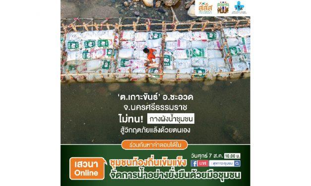 'ต.เกาะขันธ์' ไม่ทน! กางผังน้ำชุมชน สู้วิกฤตภัยแล้งด้วยตนเอง