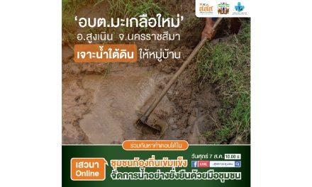 'อบต.มะเกลือใหม่' แล้งหนัก! ลุยขุดบ่อบาดาล เจาะน้ำใต้ดินให้หมู่บ้าน