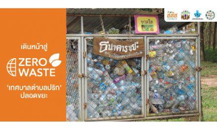 เดินหน้าสู่ 'Zero Waste' เทศบาลตำบลปริกปลอดขยะ