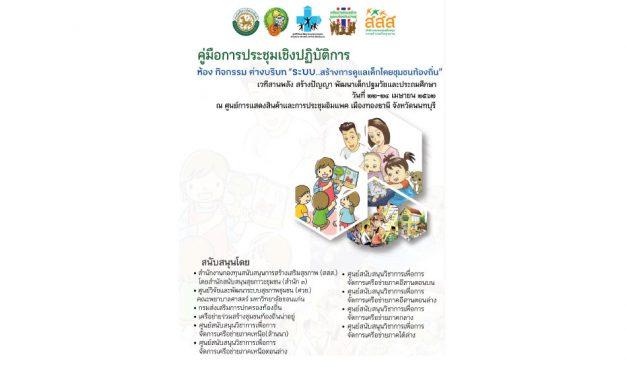 คู่มือการประชุมเชิงปฏิบัติการเพื่อพัฒนาระบบการดูแลเด็กปฐมวัยโดยชุมชนท้องถิ่น