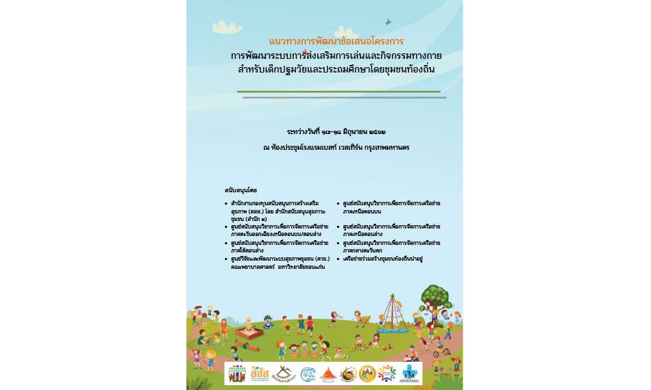 แนวทางการพัฒนาข้อเสนอโครงการ การพัฒนาระบบการส่งเสริมการเล่นและกิจกรรมทางกาย  สำหรับเด็กปฐมวัยและประถมศึกษาโดยชุมชนท้องถิ่น
