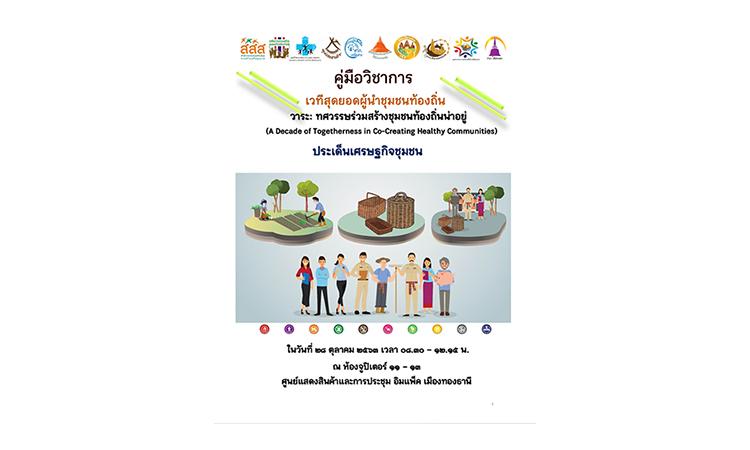 คู่มือโซน 5-การจัดการเศรษฐกิจชุมชน
