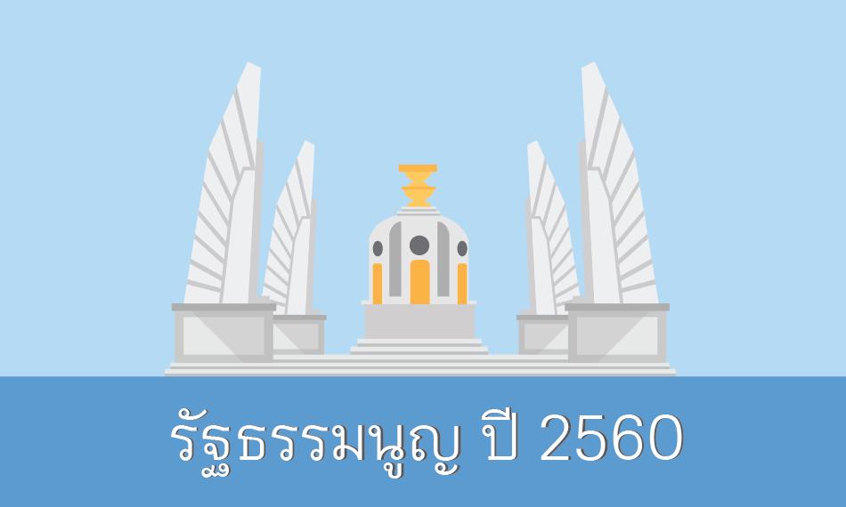 รัฐธรรมนูญ ปี2560